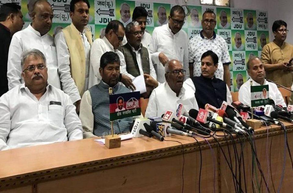 बिहार में NDA की सीटों का हुआ ऐलान, जानिए कौन कहां से लड़ेगा चुनाव