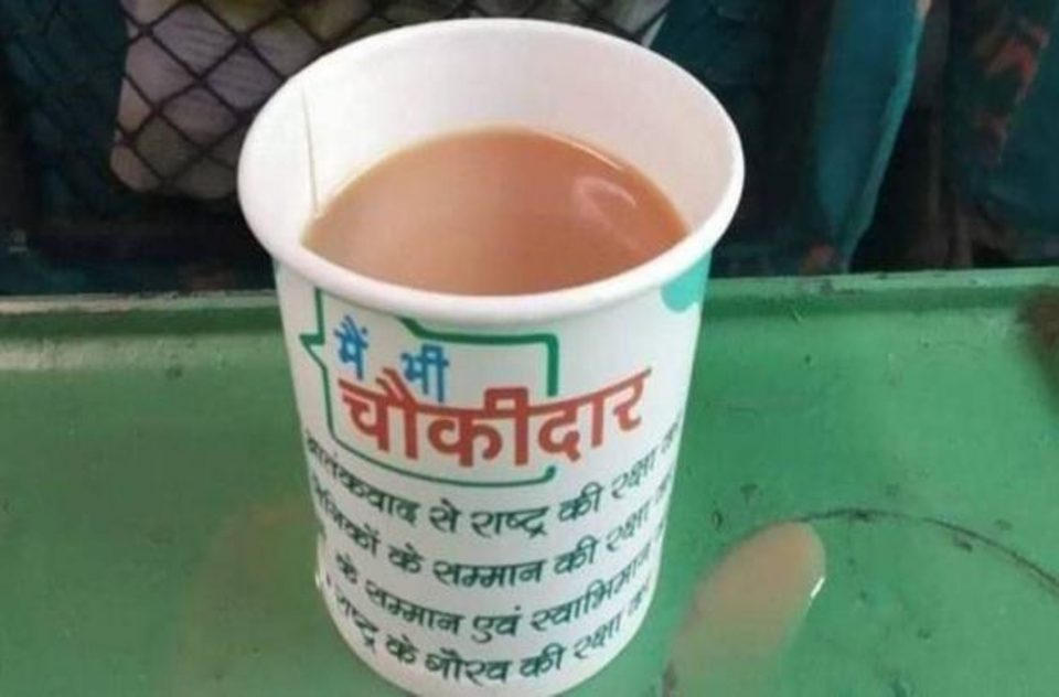 railway take action Main bhi chowkidaar cup controversy